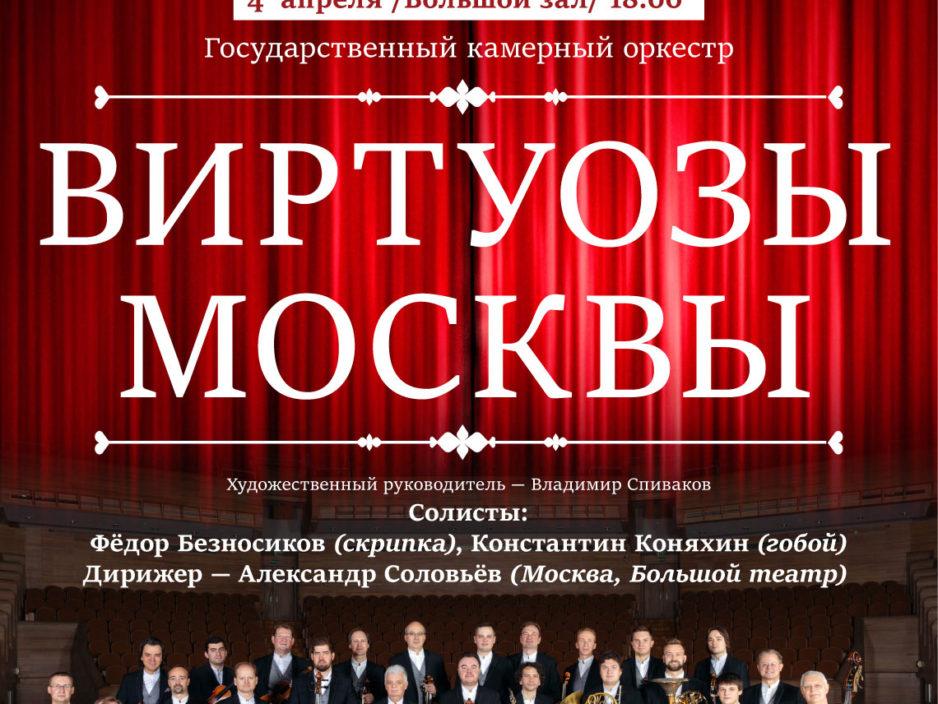 19 сентября  XXIX Фестиваль классической музыки «Дальневосточная Весна» Государственный камерный оркестр «Виртуозы Москвы»