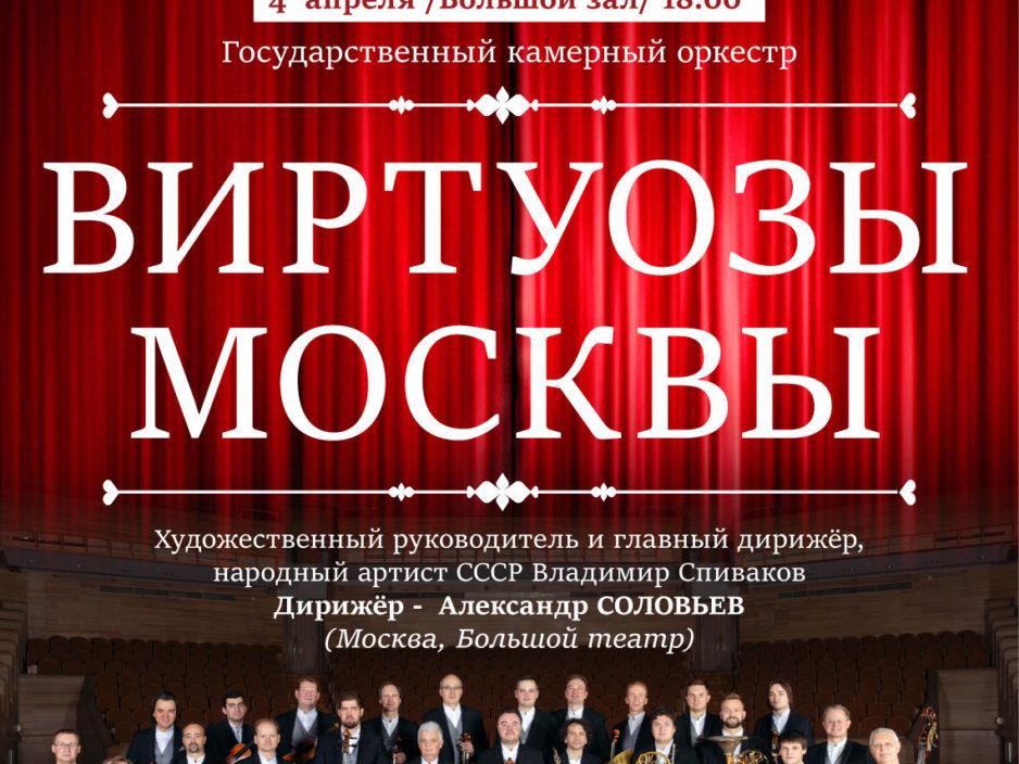 4  апреля XXIX Фестиваль классической музыки «Дальневосточная Весна» Государственный камерный оркестр «Виртуозы Москвы»