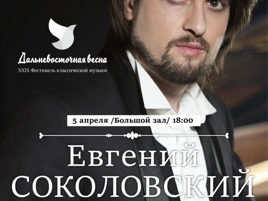 6 июня  XXIX Фестиваля классической музыки «Дальневосточная Весна» Евгений Соколовский (фортепиано, Москва)