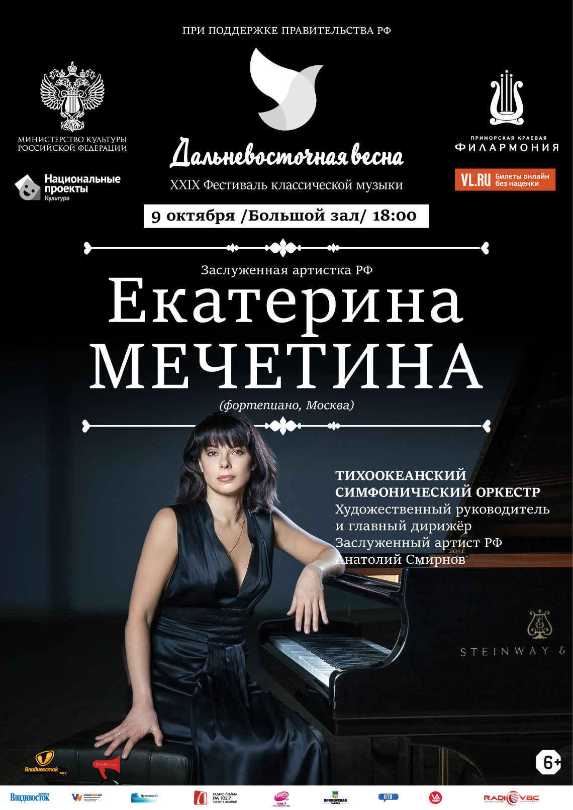 7 июня ПЕРЕНОС на 9 октября  XXIX Фестиваля классической музыки «Дальневосточная Весна». Концертная программа «Великий Бетховен» к 250- летию со дня рождения  композитора