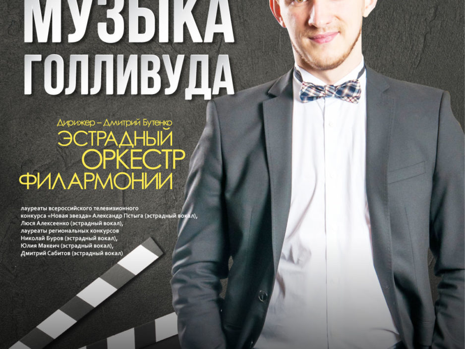 4 июня Концертная программа «Музыка Голливуда» Эстрадный оркестр Приморской краевой филармонии