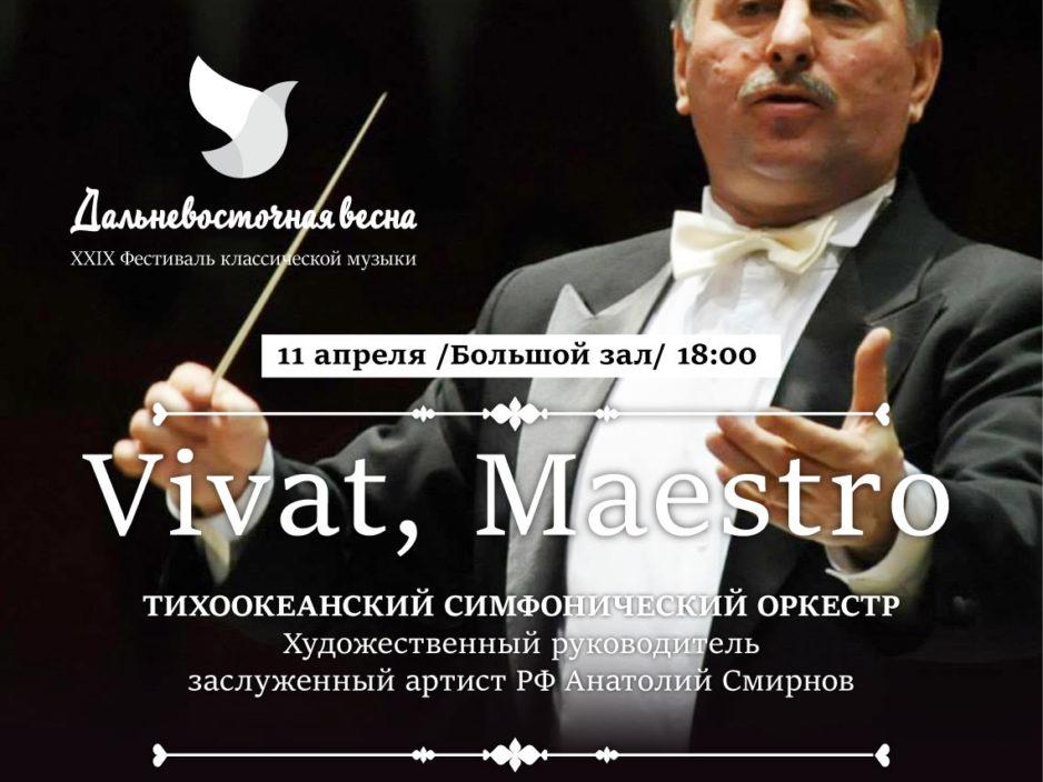 29 мая  XXIX Фестиваля классической музыки «Дальневосточная Весна» Концертная программа «Vivat, Maestro!»