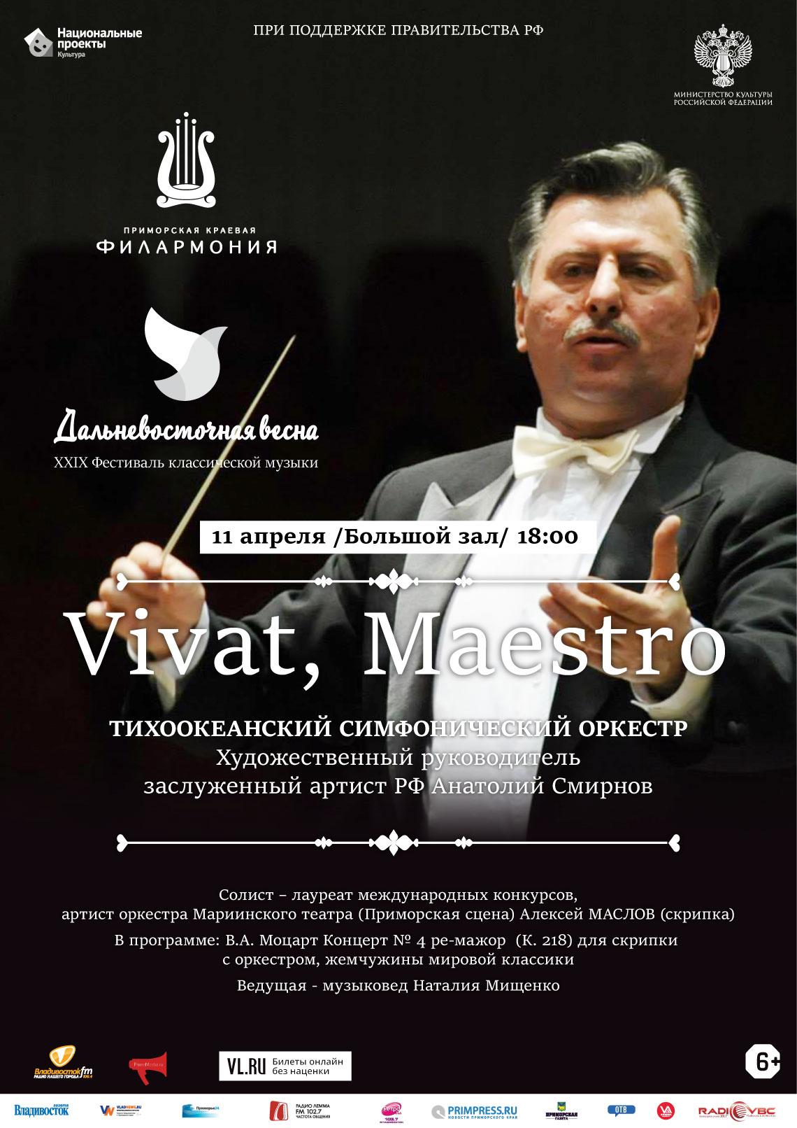 29 мая  ПЕРЕНОС XXIX Фестиваля классической музыки «Дальневосточная Весна» Концертная программа «Vivat, Maestro!»