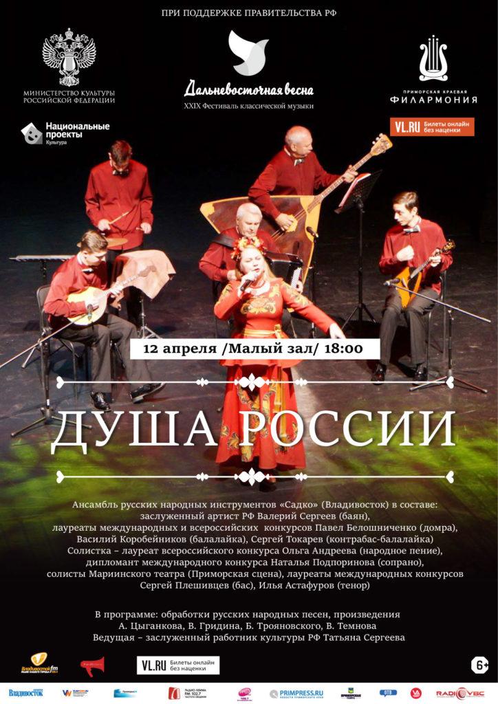 24 мая  XXIX Фестиваль классической музыки «Дальневосточная Весна» Концертная программа «Душа России»