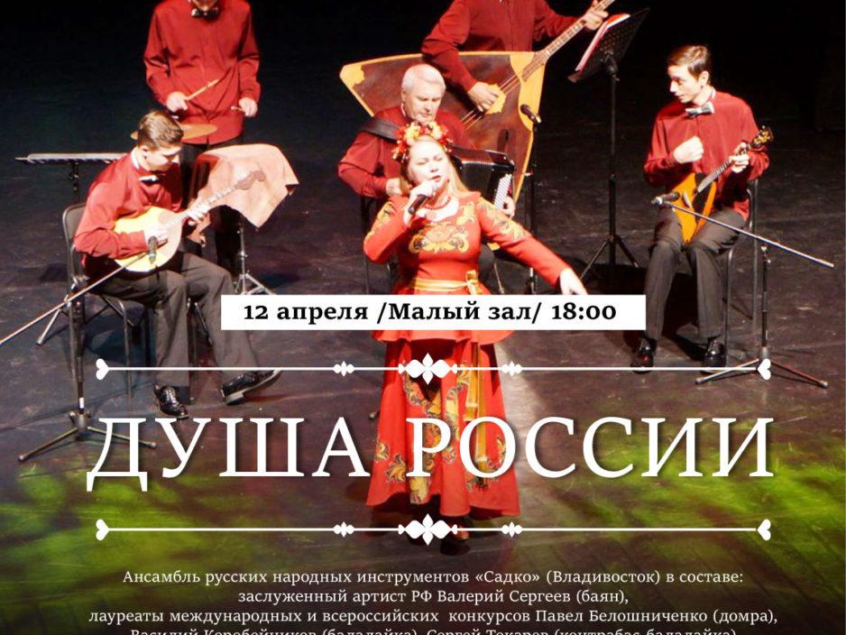 24 мая  ПЕРЕНОС XXIX Фестиваль классической музыки «Дальневосточная Весна» Концертная программа «Душа России»