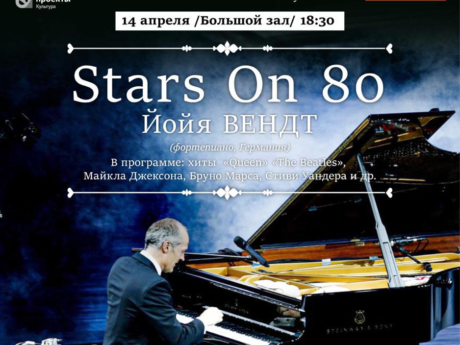 14  АПРЕЛЯ XXIX Фестиваля классической музыки «Дальневосточная Весна».Йойя Вендт  (фортепиано, Германия)