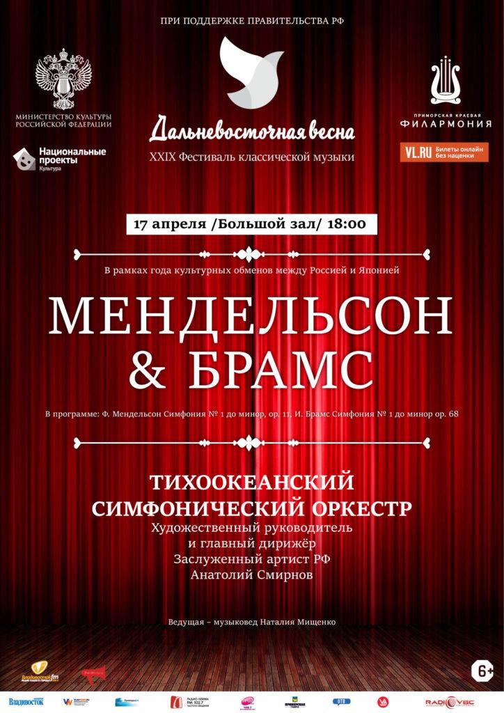 13 июня  XXIX Фестиваль классической музыки «Дальневосточная Весна»  Концертная программа «Мендельсон & Брамс»