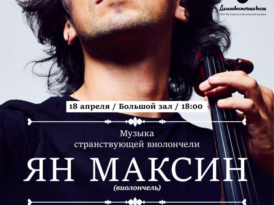 18 апреля Перенос на 26 сентября XXIX Фестиваль классической музыки «Дальневосточная Весна» Концертная программа «Музыка странствующей  виолончели» ЯН  МАКСИН