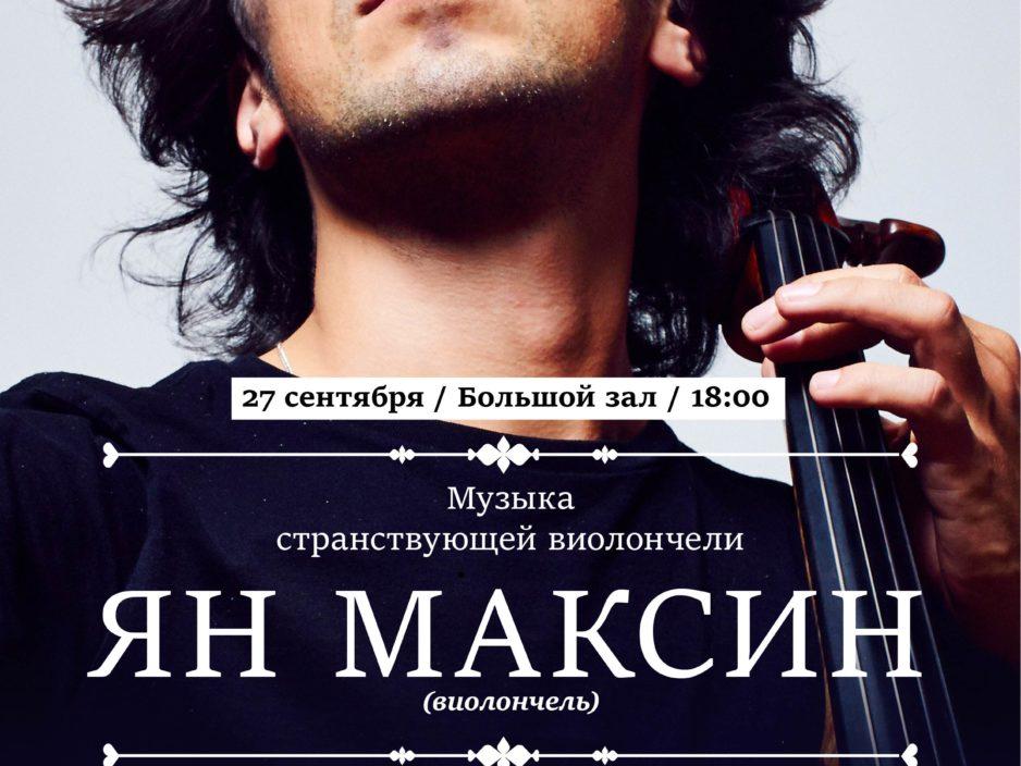 27 сентября XXIX Фестиваль классической музыки «Дальневосточная Весна» Концертная программа «Музыка странствующей  виолончели» ЯН  МАКСИН