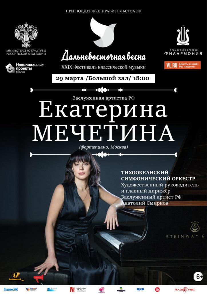 7 июня  XXIX Фестиваля классической музыки «Дальневосточная Весна». Концертная программа «Великий Бетховен» к 250- летию со дня рождения  композитора