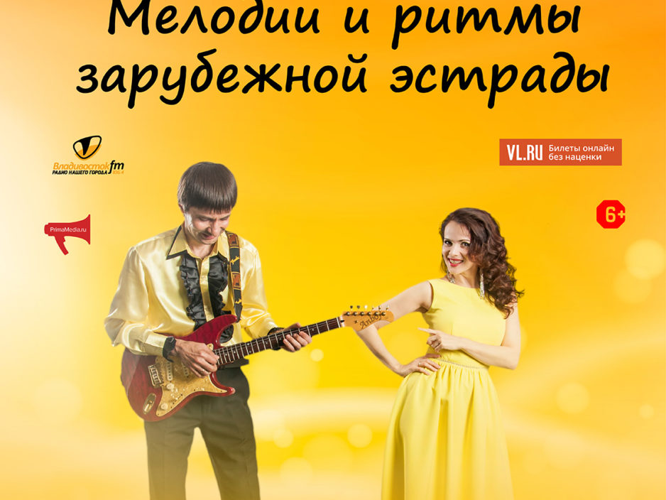 4 апреля Эстрадная концертная  программа «Мелодии и ритмы зарубежной эстрады»