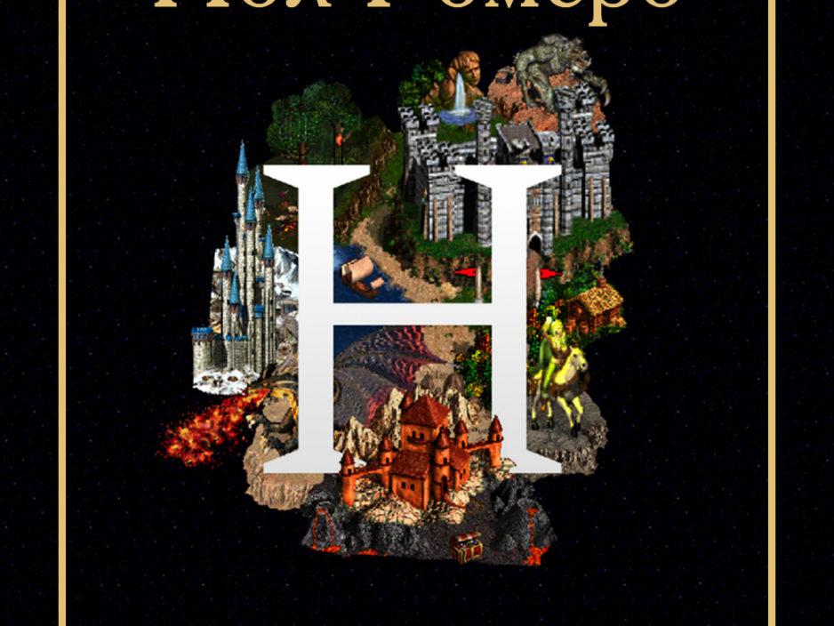 26 мая Концерт Heroes of Might & Magic