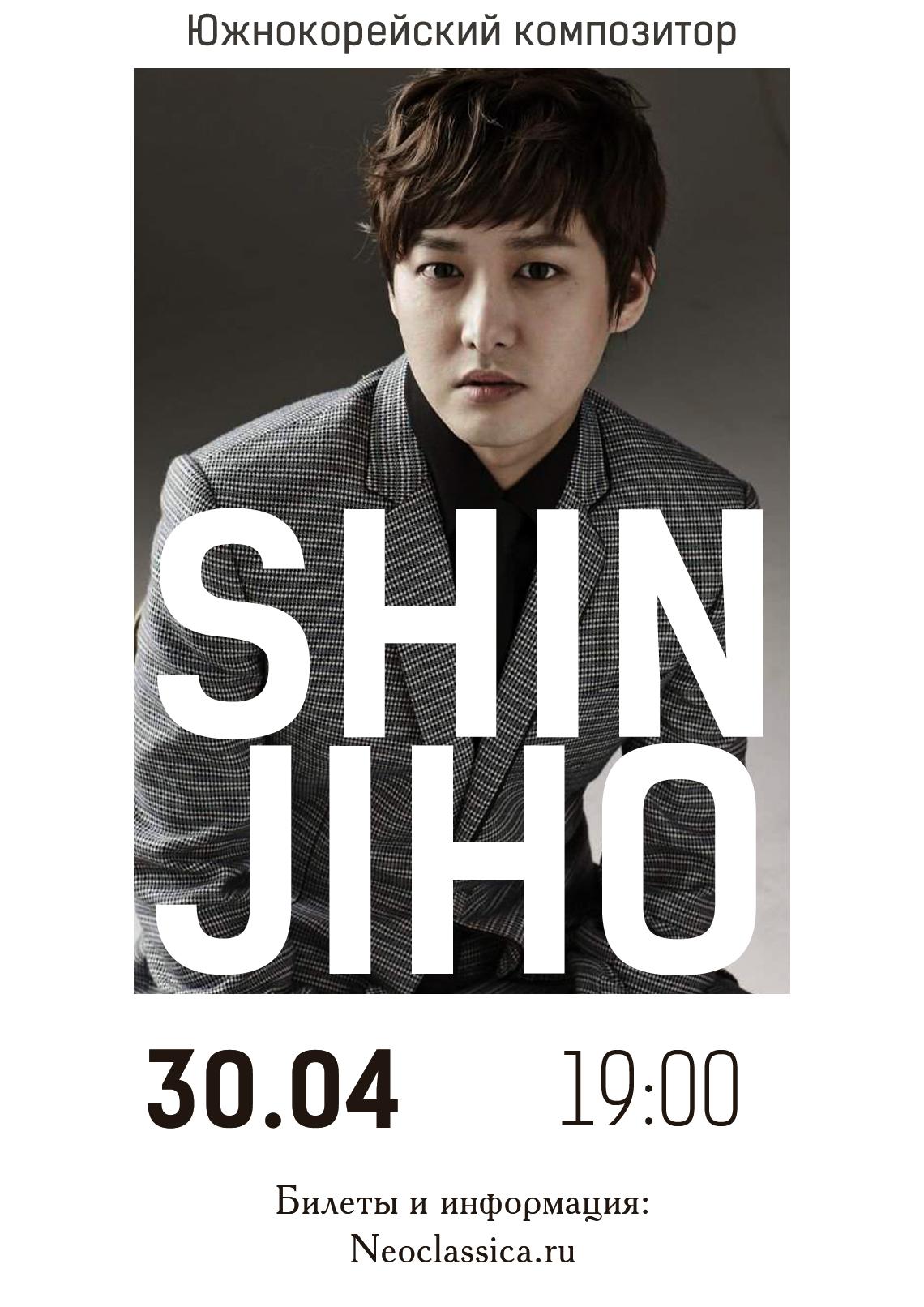 30 сентября Shin Jiho (Южная Корея)