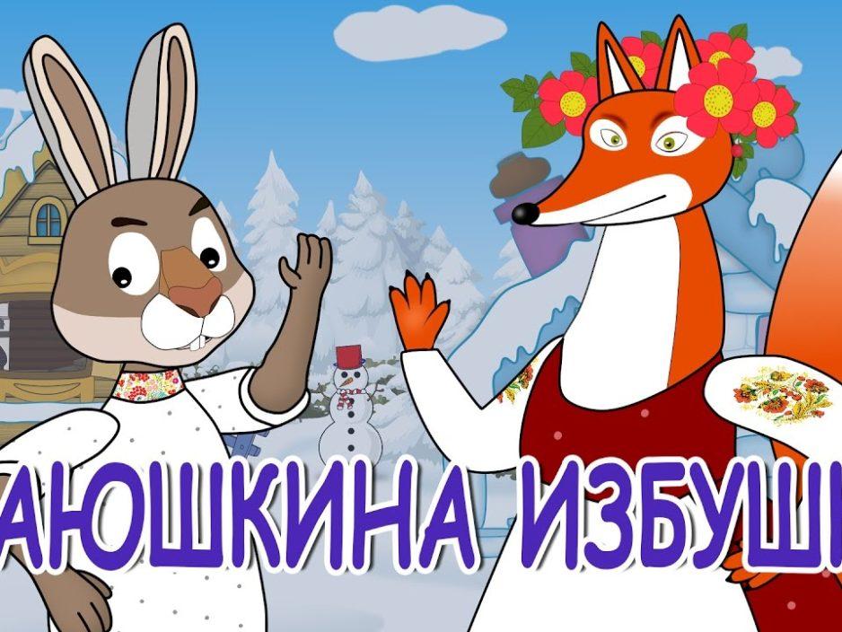 ОТМЕНА 12 апреля Детская музыкальная программа «Заюшкина избушка» (по мотивам русской народной сказки)