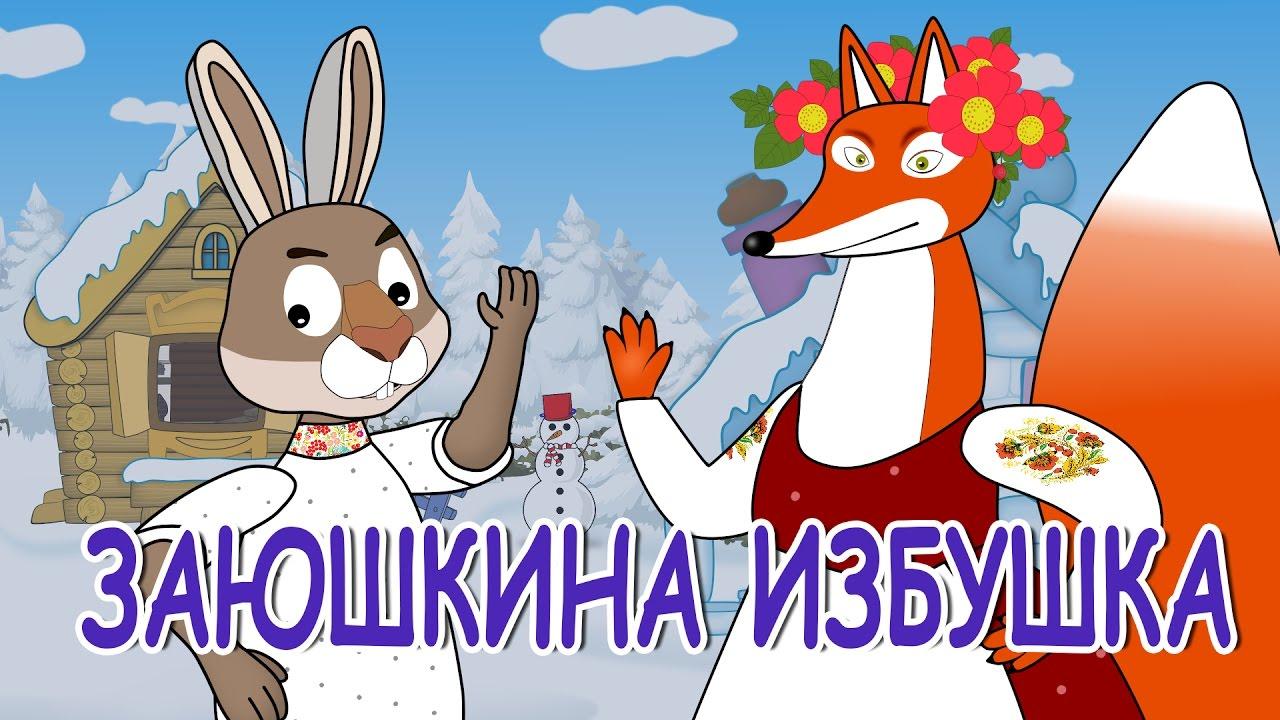 14 марта Детская музыкальная программа «Заюшкина избушка» (по мотивам русской народной сказки)