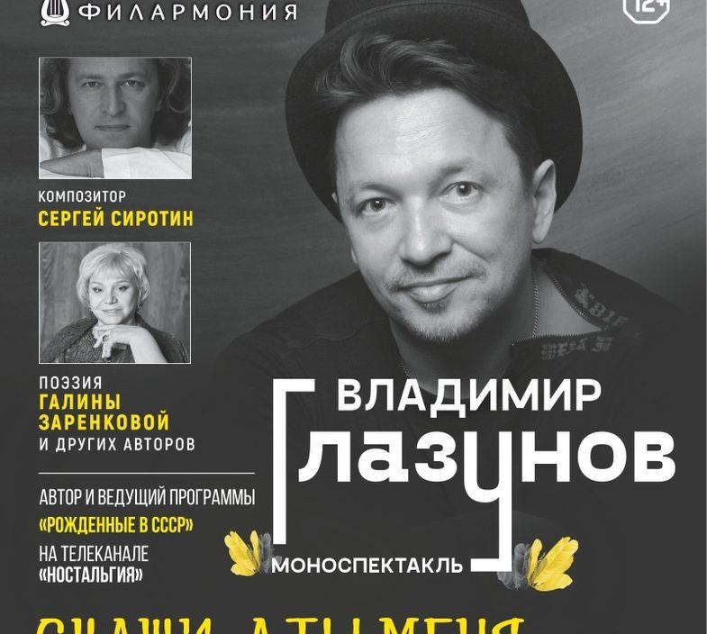 18 мая Поэтический вечер Владимира Глазунова