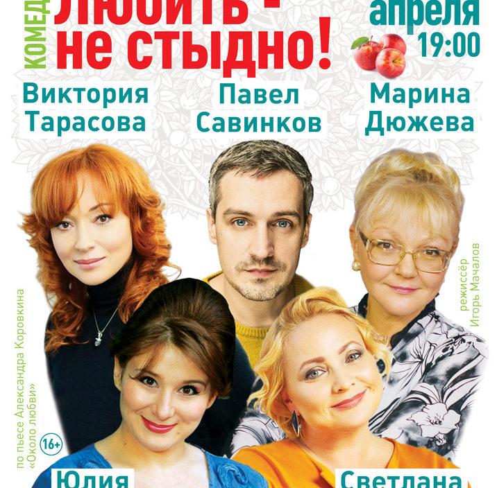 """9 апреля Комедия  """"Любить – не стыдно!"""""""