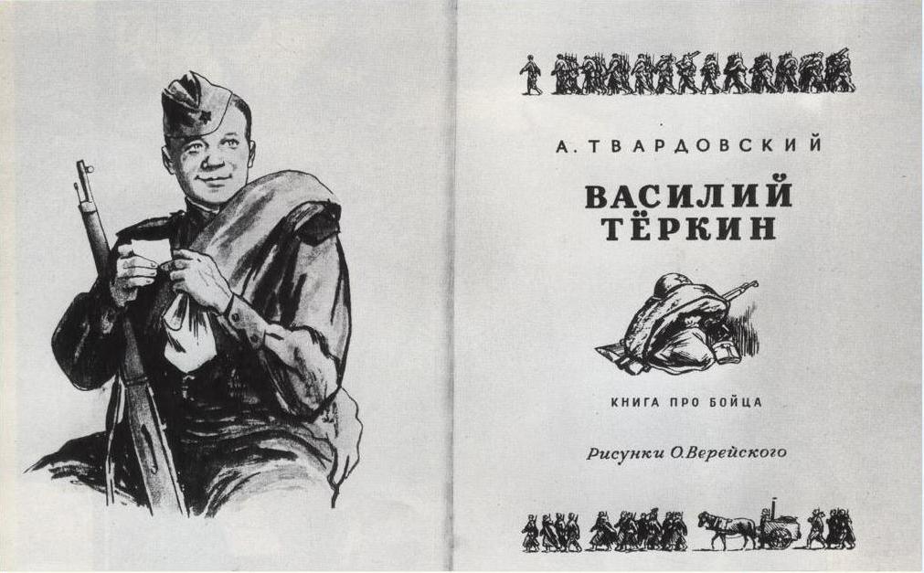 7 мая Литературно-музыкальная программа «Василий Теркин» по одноименной поэме Александра Твардовского к 75-летию Победы в Великой Отечественной войне