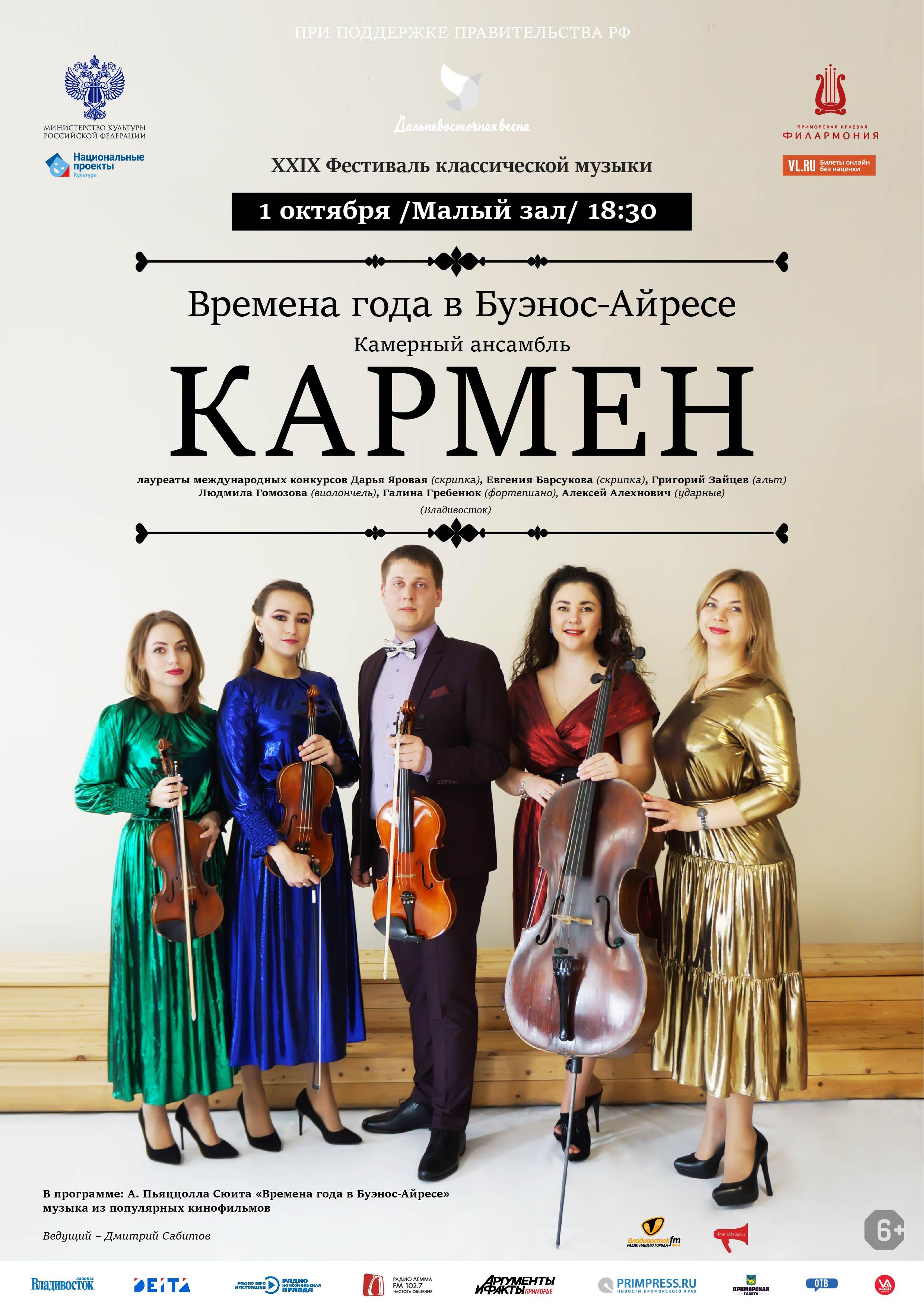 1 октября XXIX Фестиваль классической музыки «Дальневосточная Весна» Концертная программа «Времена года в Буэнос-Айресе» Камерный ансамбль «Кармен» (Владивосток)