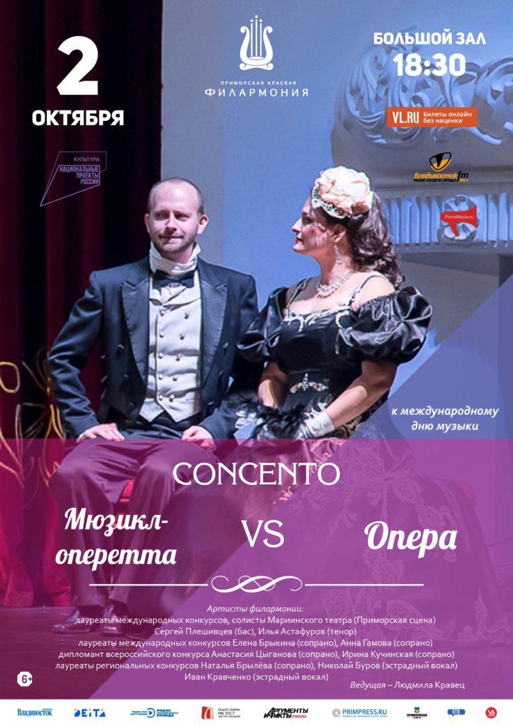 2 октября Международный День Музыки Концертная шоу-программа «Concento. ОПЕРА VS МЮЗИКЛ-ОПЕРЕТТА»