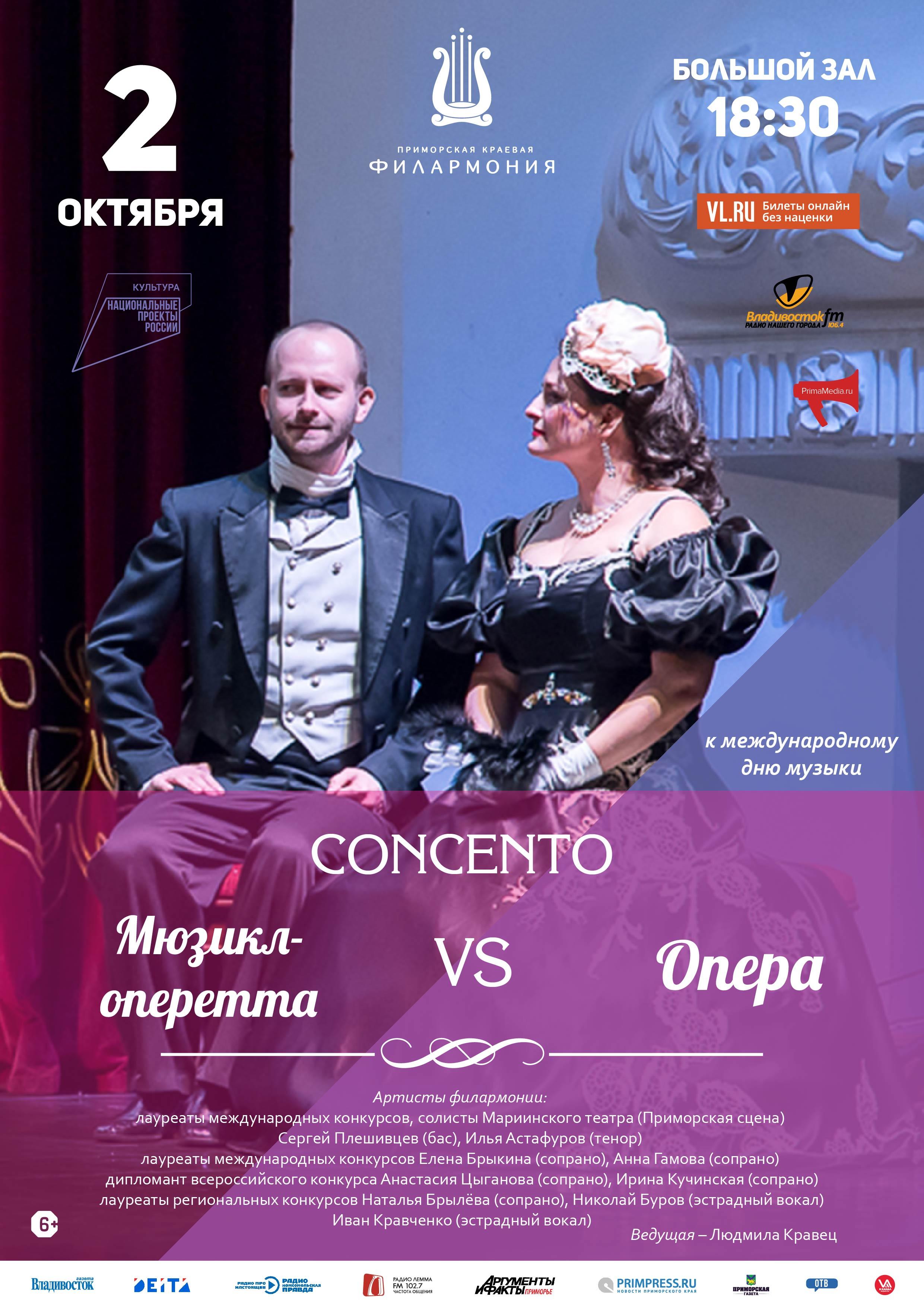 ОТМЕНА 2 октября Международный День Музыки Концертная шоу-программа «Concento. ОПЕРА VS МЮЗИКЛ-ОПЕРЕТТА»
