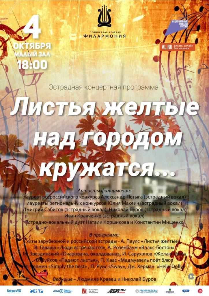 4 октября Эстрадная концертная программа «Листья желтые над городом кружатся…»