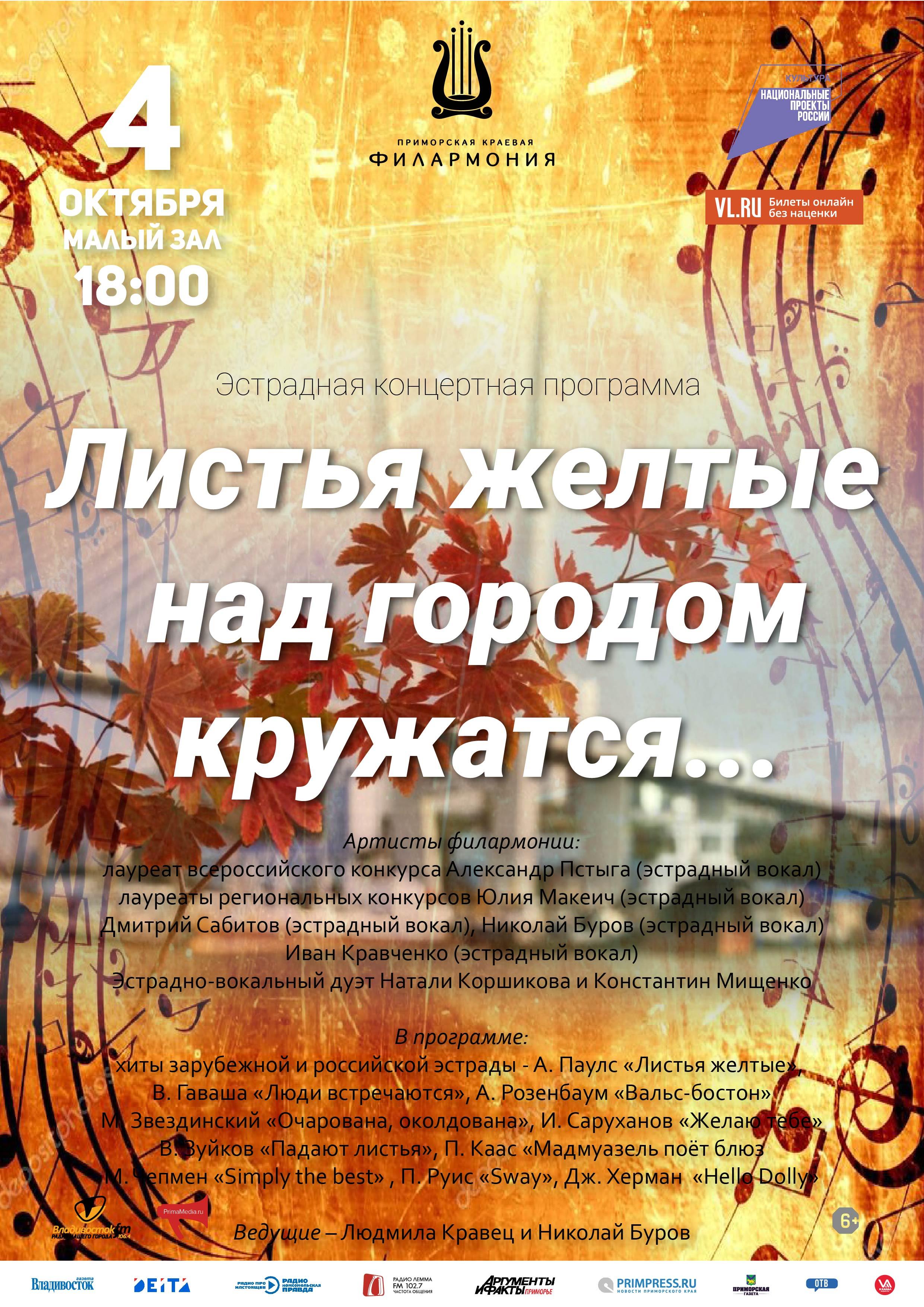 ОТМЕНА 4 октября Эстрадная концертная программа «Листья желтые над городом кружатся…»