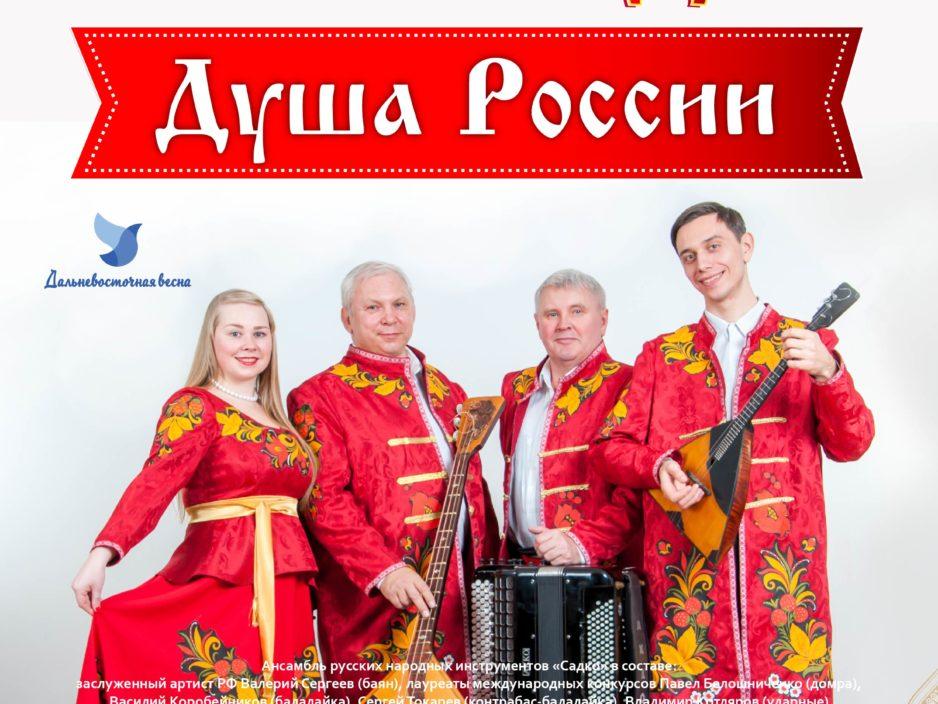 6 сентября XXIX Фестиваль классической музыки «Дальневосточная Весна» Концертная программа «Душа России»
