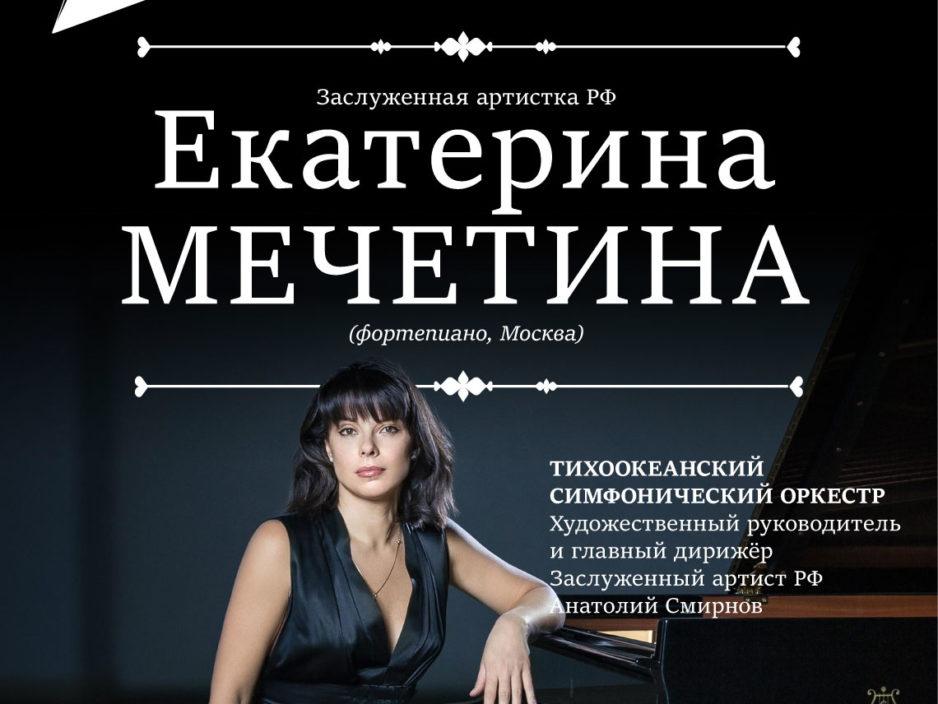 9 октября  XXIX Фестиваль классической музыки «Дальневосточная Весна». Концертная программа «Великий Бетховен» к 250- летию со дня рождения  композитора