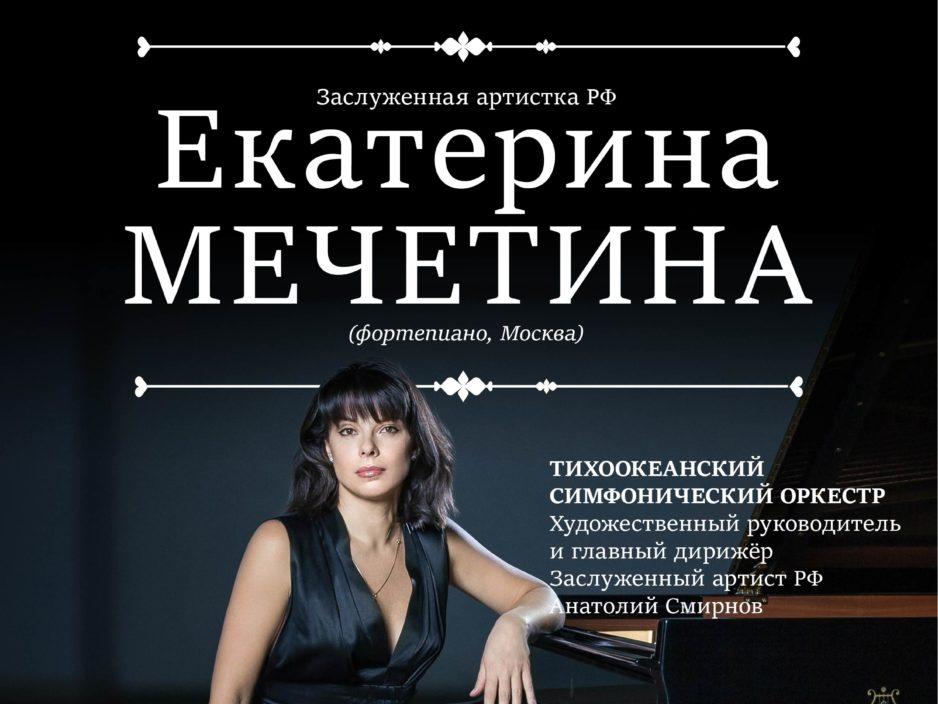 9 октября  XXIX Фестиваля классической музыки «Дальневосточная Весна». Концертная программа «Великий Бетховен» к 250- летию со дня рождения  композитора