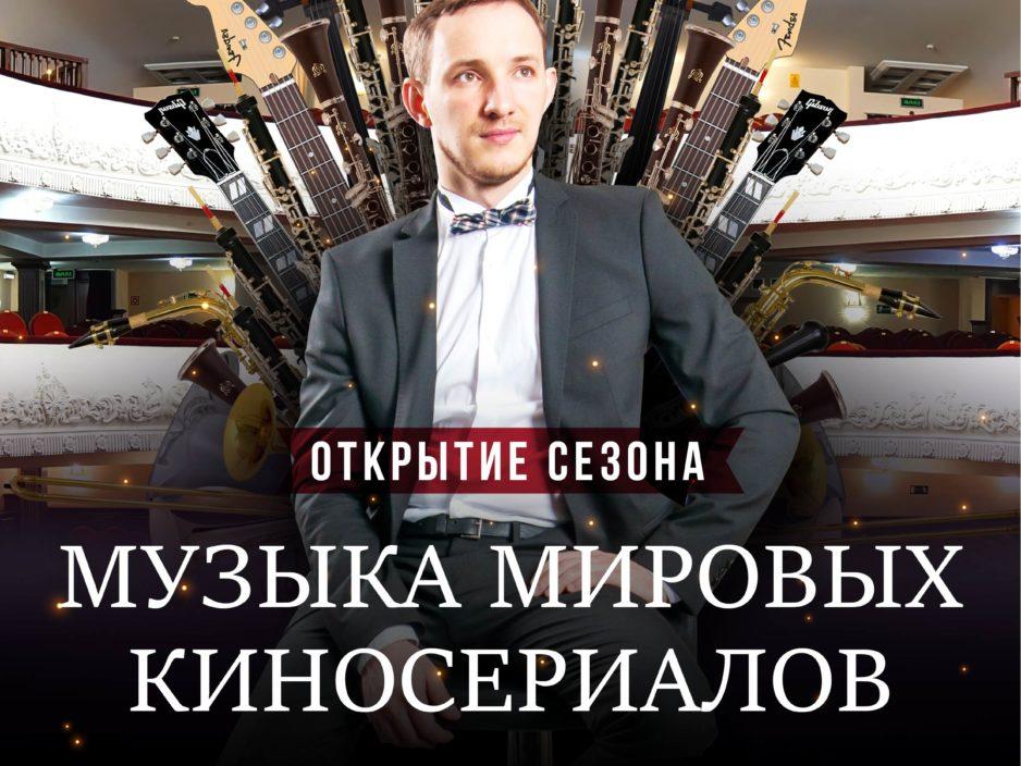 11 сентября Концертная программа «Музыка мировых киносериалов»  Эстрадный оркестр Приморской краевой филармонии