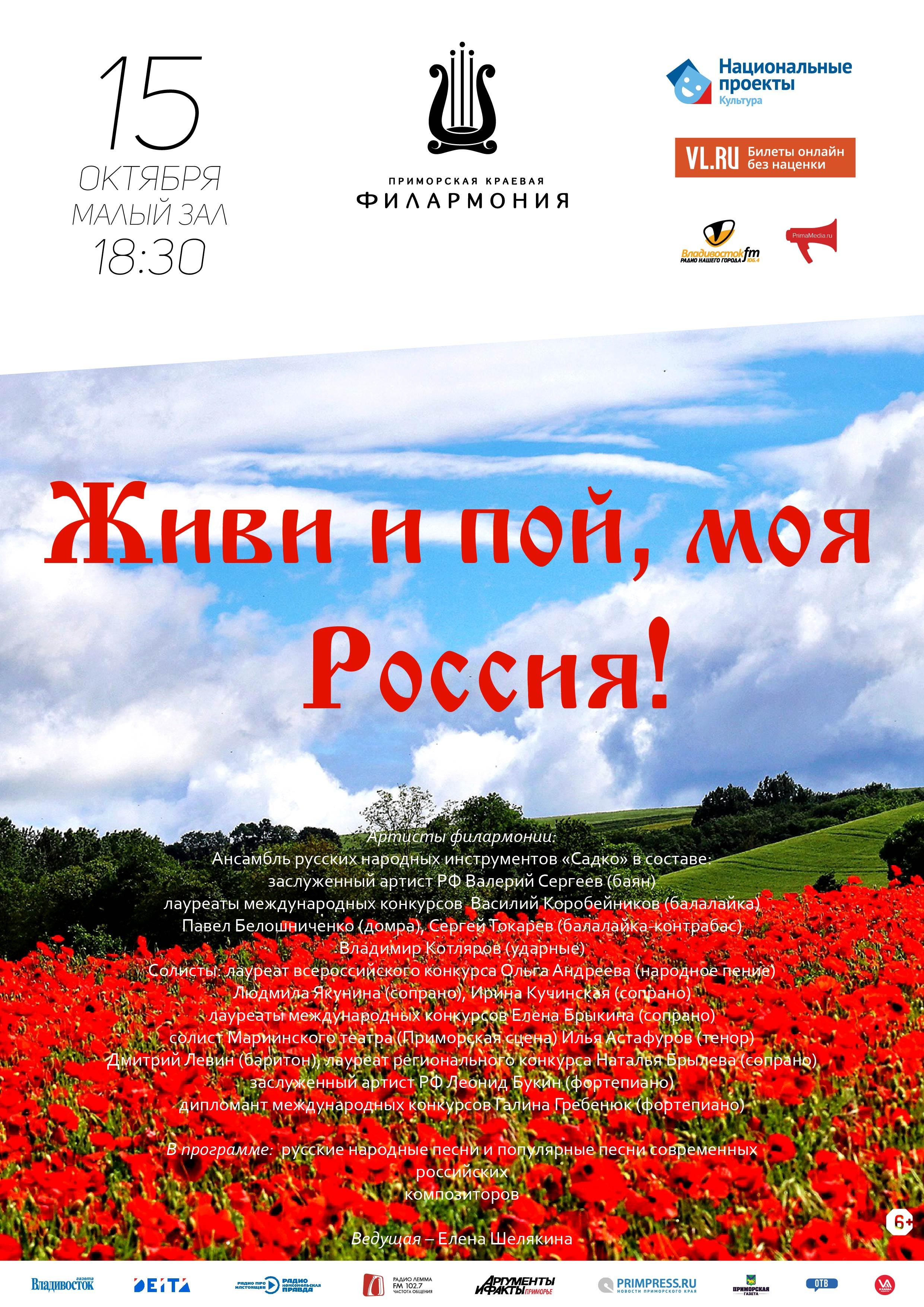 15 октября Концертная программа «Живи и пой, моя Россия!»