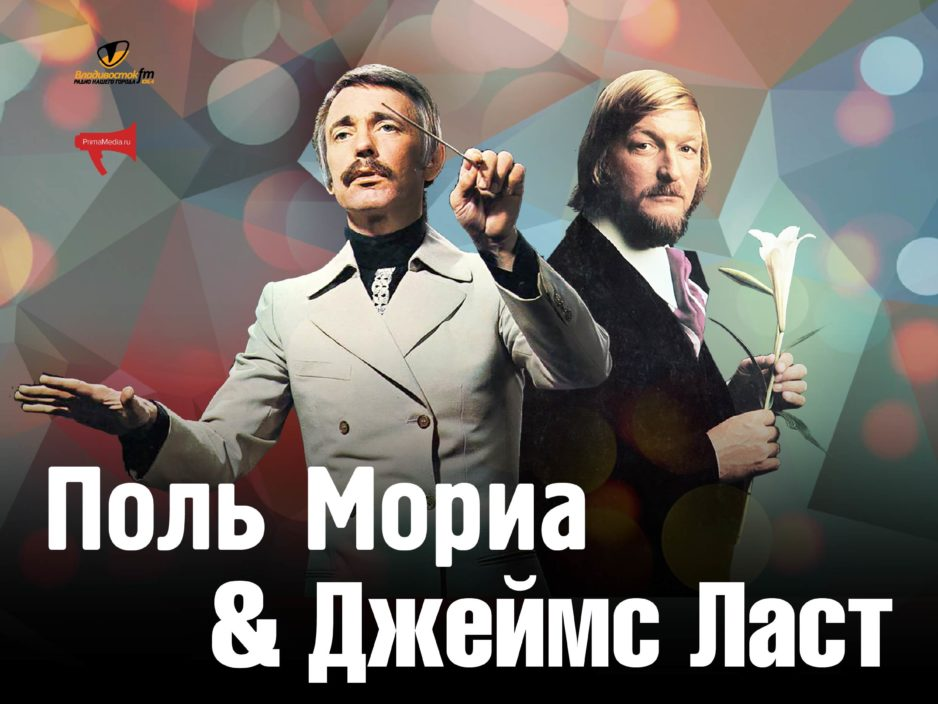 16 октября Концертная программа «Поль Мориа & Джеймс Ласт»  Эстрадный оркестр Приморской краевой филармонии