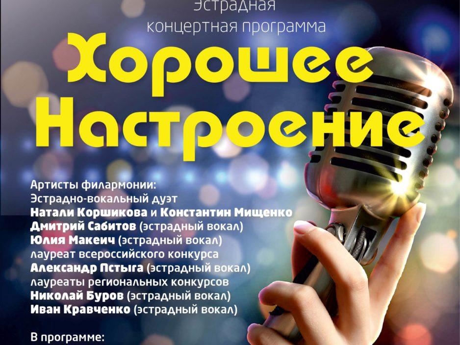 17 сентября Эстрадная Концертная программа «Хорошее настроение»