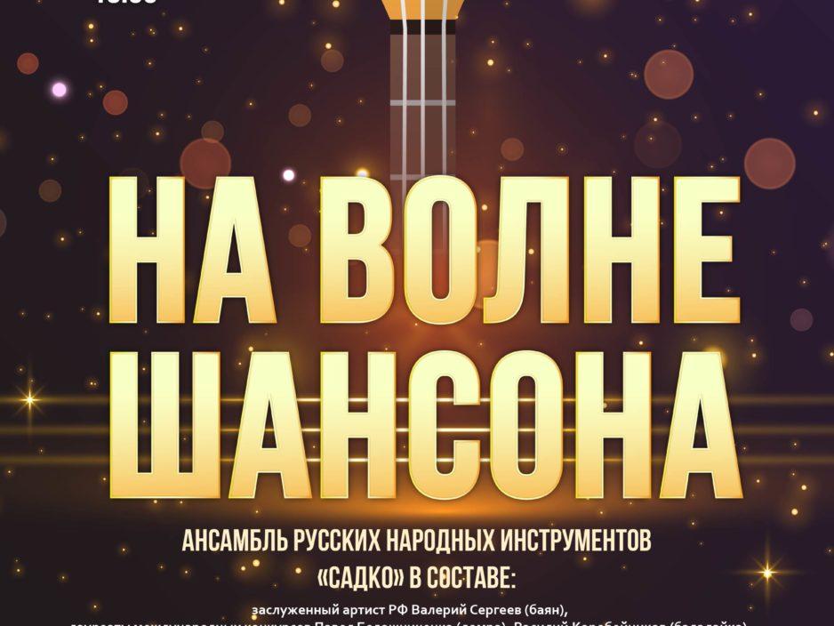 18 сентября Концертная программа «На волне Шансона»