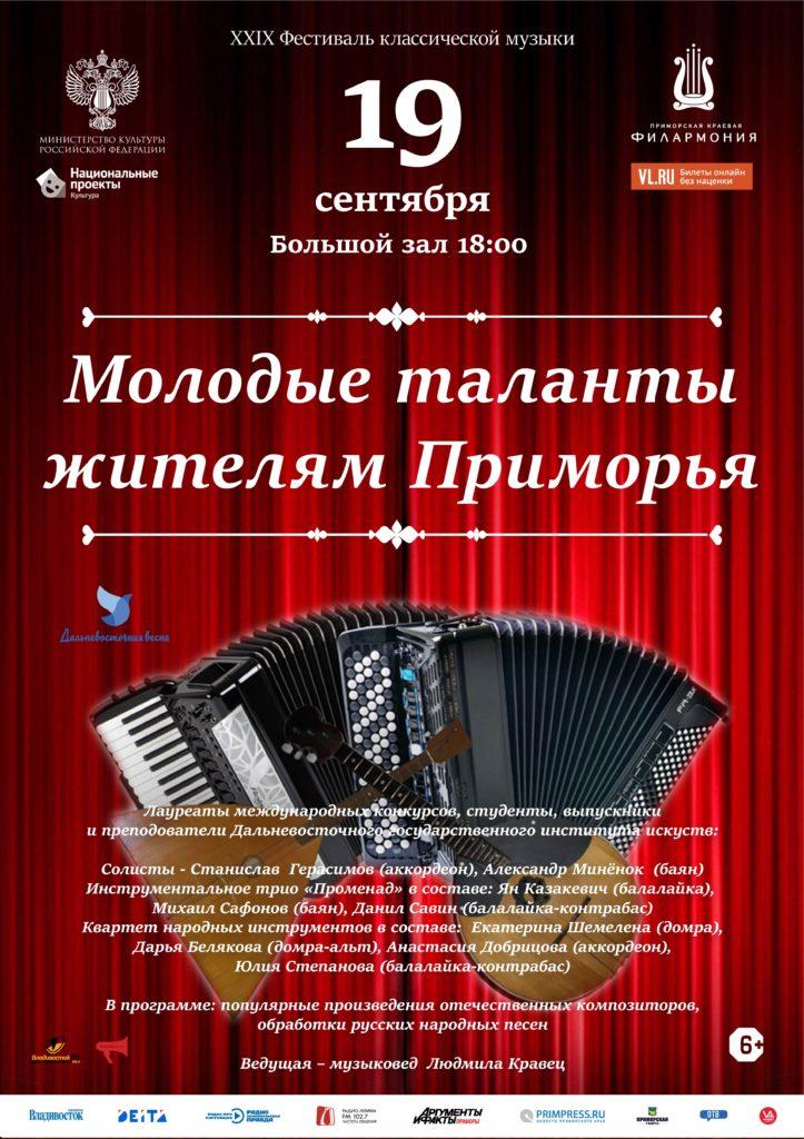 19 сентября XXIX Фестиваль классической музыки «Дальневосточная Весна».Концертная программа «Молодые таланты – жителям Приморья»