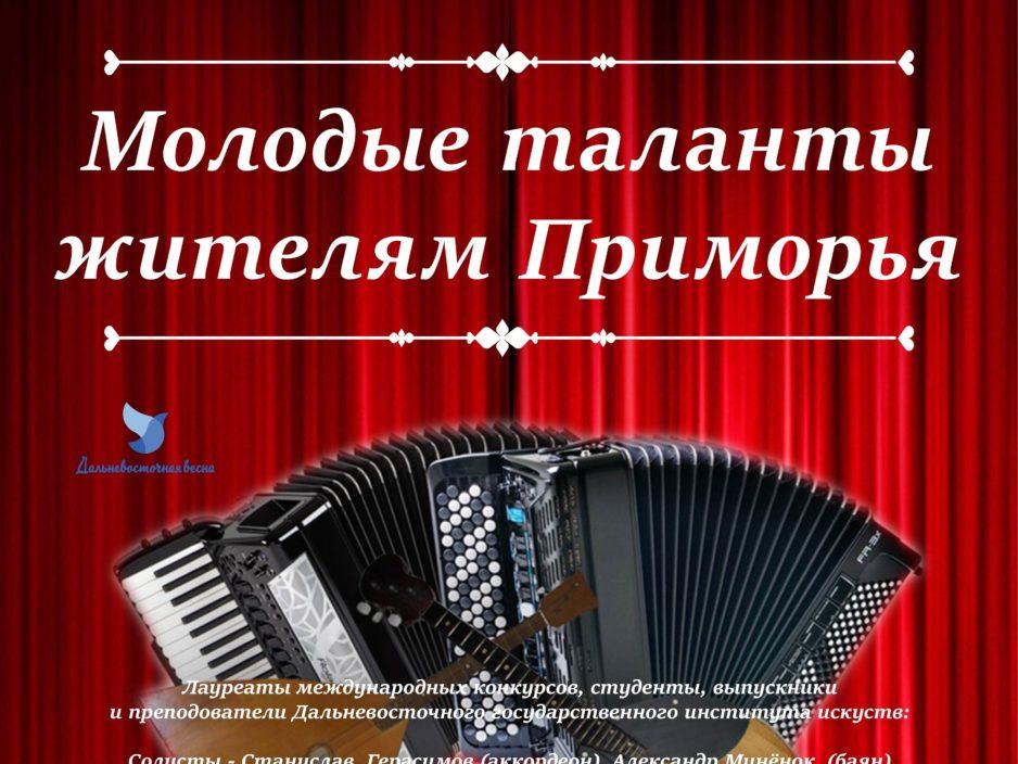 19 сентября XXIX Фестиваль классической музыки «Дальневосточная Весна».Концертная программа «Молодые таланты - жителям Приморья»
