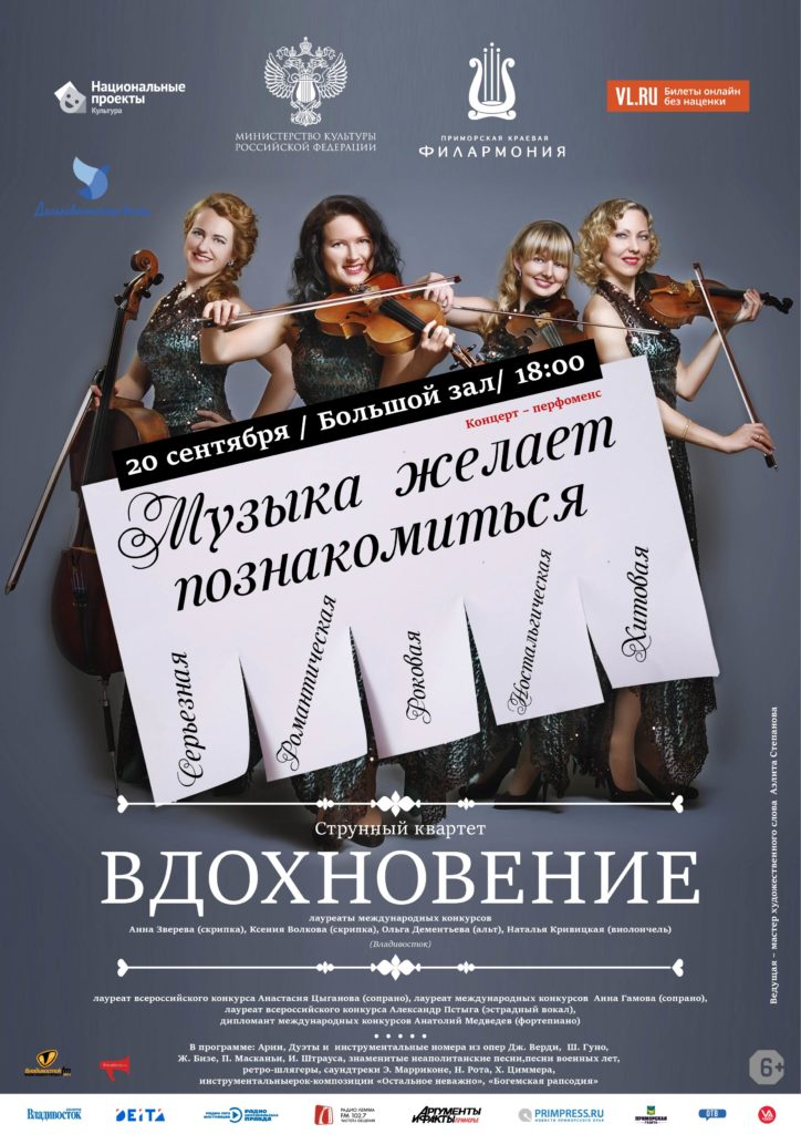 20 сентября XXIX Фестиваля классической музыки «Дальневосточная Весна»Концертная программа «Музыка желает познакомиться»