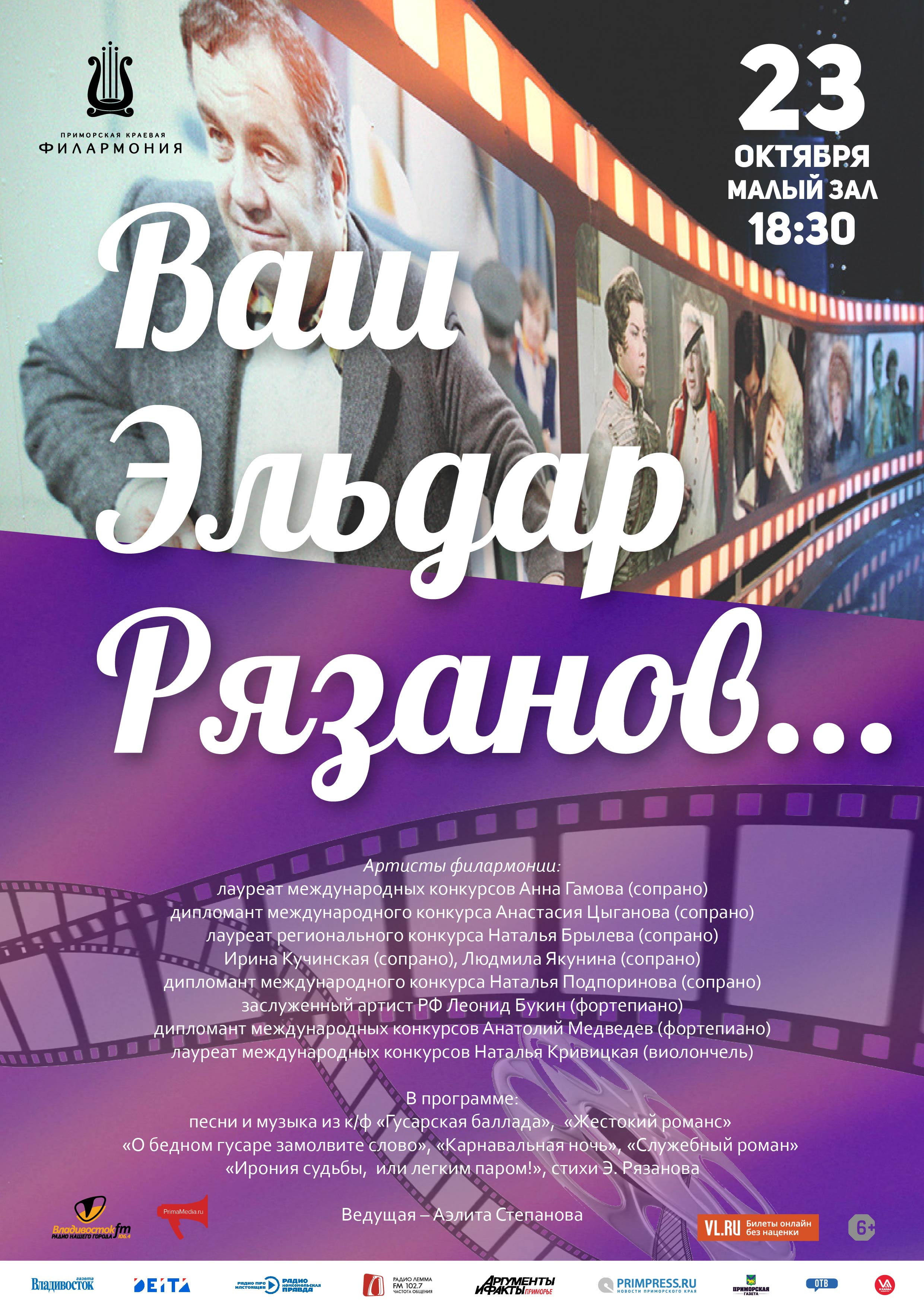 23 октября Концертная программа «Ваш Эльдар Рязанов…»