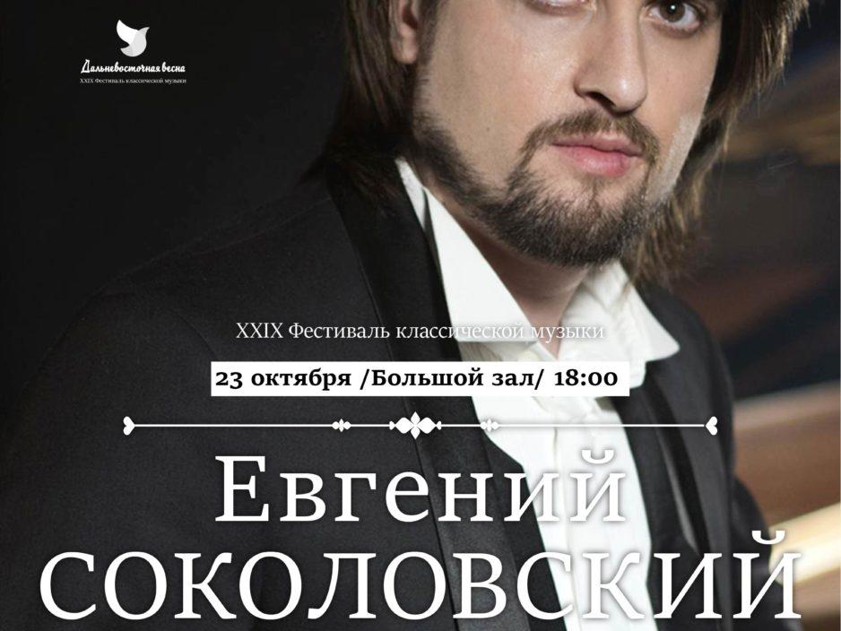 23 октября XXIX Фестиваль классической музыки «Дальневосточная Весна» Евгений Соколовский (фортепиано, Москва)