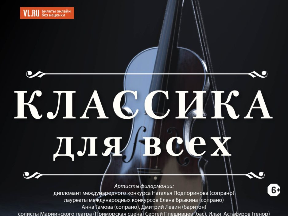 24 сентября Концертная программа «КЛАССИКА для всех»
