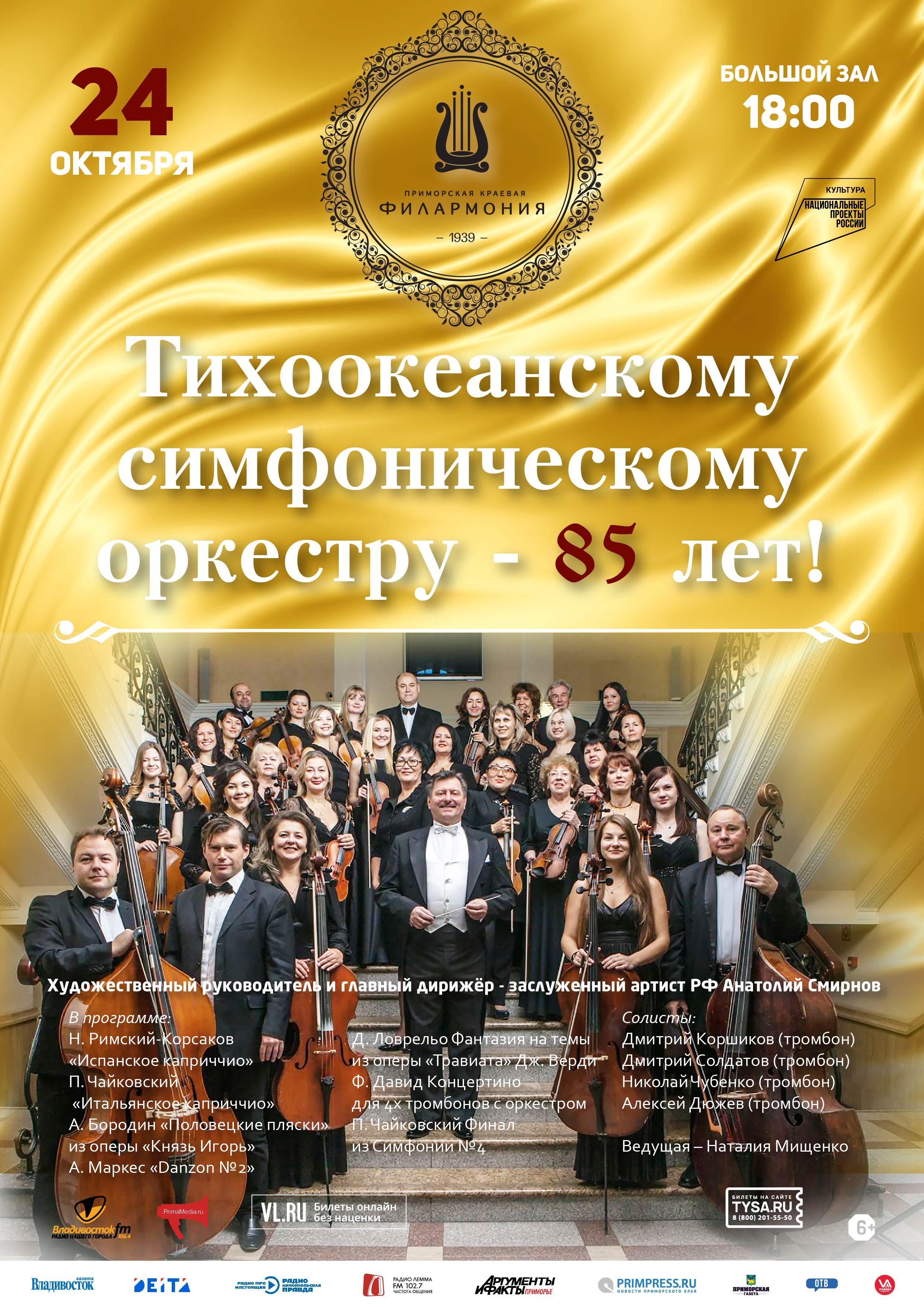 24 октября Юбилейный концерт  Тихоокеанскому симфоническому оркестру – 85 лет!