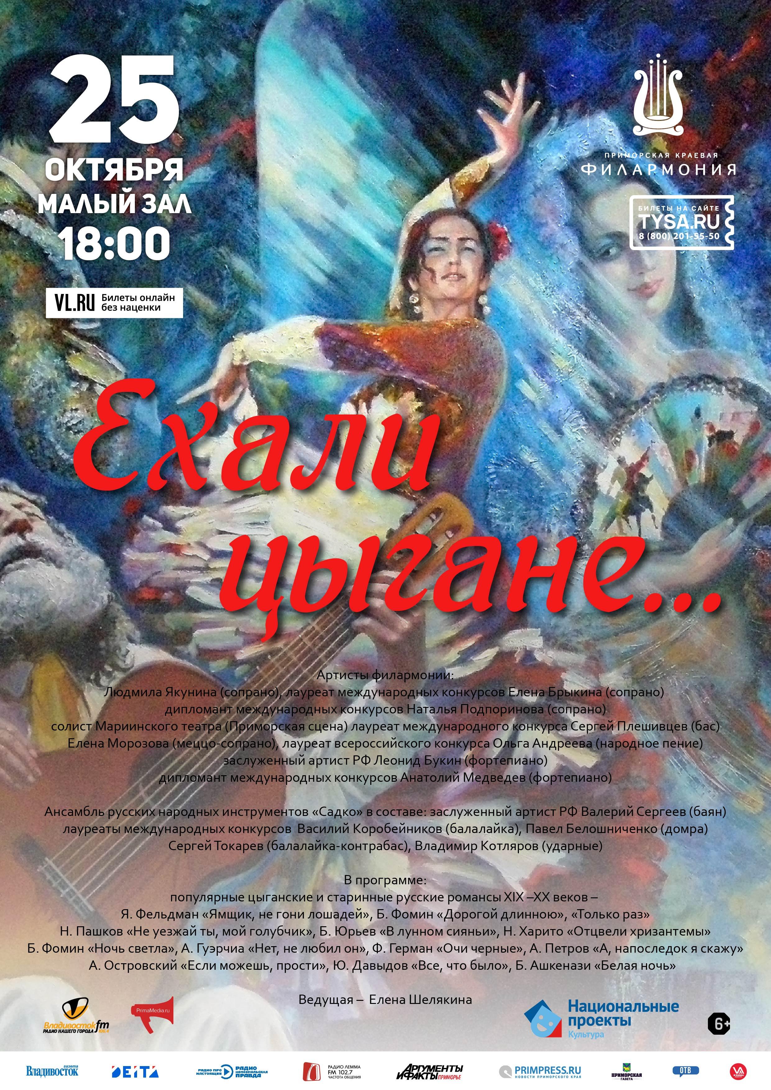 25 октября Концертная программа «Ехали цыгане…» Русский цыганский романс