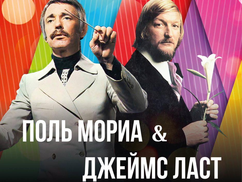 26 сентября Концертная программа  «Поль Мориа &Джеймс Ласт» Эстрадный оркестр Приморской краевой филармонии