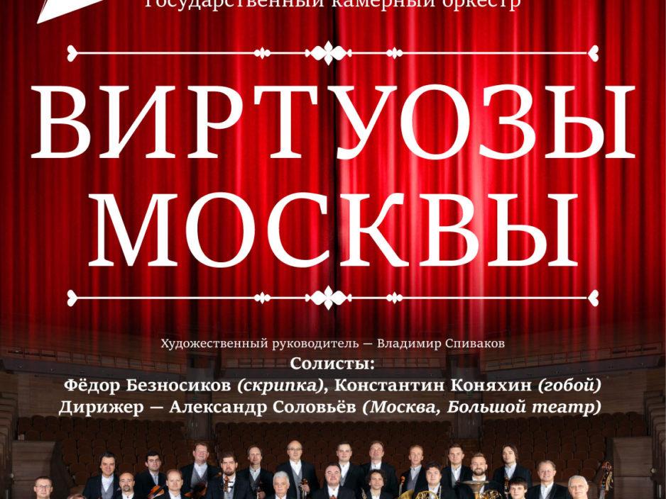26 октября   XXIX Фестиваль классической музыки «Дальневосточная Весна» Государственный камерный оркестр «Виртуозы Москвы»