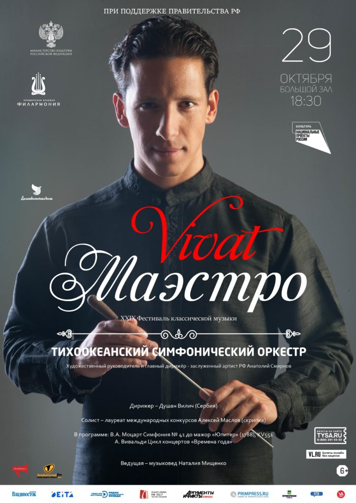 29 октября XXIX Фестиваля классической музыки «Дальневосточная Весна» Концертная программа  «Vivat, Maestro!» Тихоокеанский симфонический оркестр