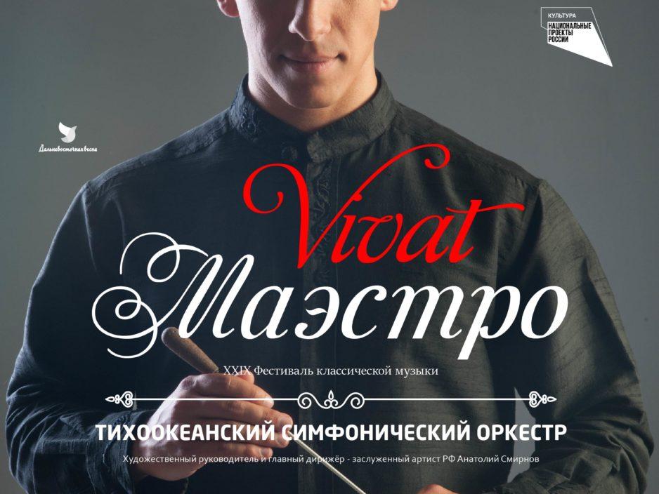 29 октября XXIX Фестиваль классической музыки «Дальневосточная Весна» Концертная программа  «Vivat, Maestro!» Тихоокеанский симфонический оркестр