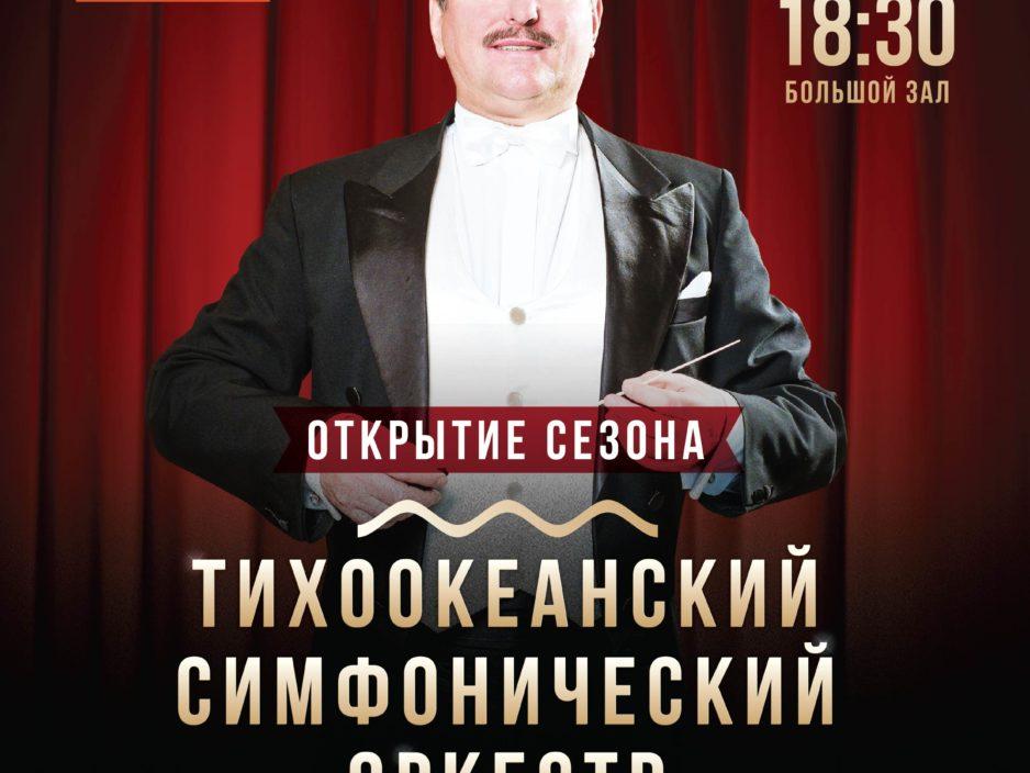 4 сентября ОТКРЫТИЕ СЕЗОНА  Концертная программа «Золотой Век Русской Музыки – М. Глинка. П.Чайковский»