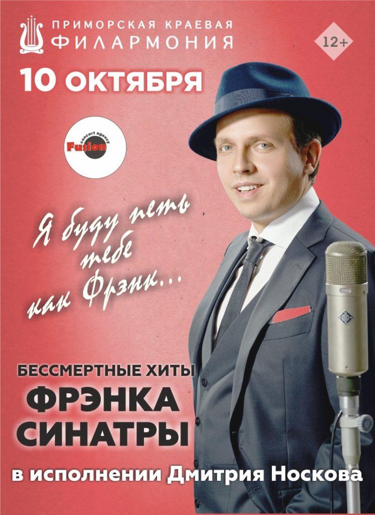 10 октября Дмитрий Носков – «Я буду петь тебе, как Фрэнк»