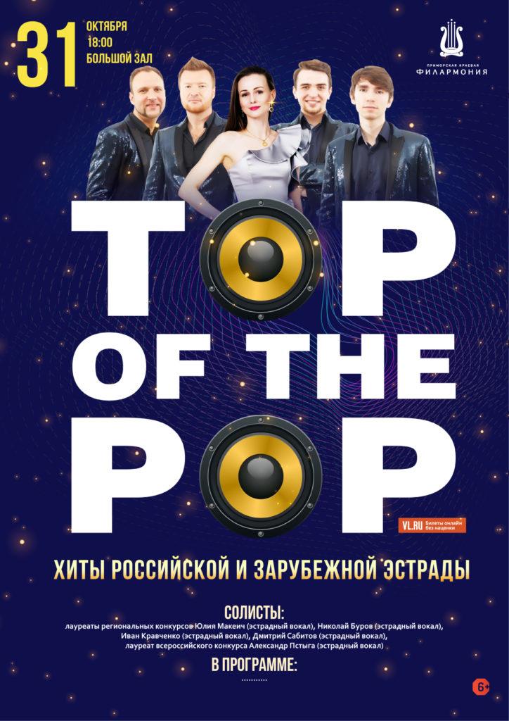 31 октября Эстрадная  Шоу-программа «TOP OF THE POP»